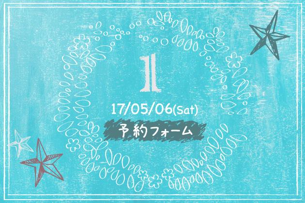 17/05/06撮影予約