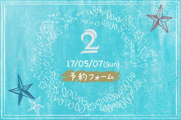 17/05/07撮影予約
